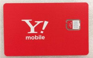 【ワイモバイル】SIMカードのサイズ変更方法と料金(マイクロSIMからナノSIM)