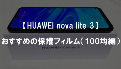 【HUAWEI nova lite 3】保護フィルムのおすすめ!100均(ダイソー)編