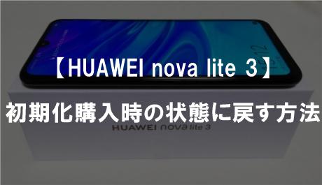 【HUAWEI nova lite 3】初期化・リセットして購入時の状態に戻す方法