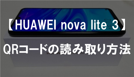 【HUAWEI nova lite 3】QRコードの読み取り方法(バーコードも読める)