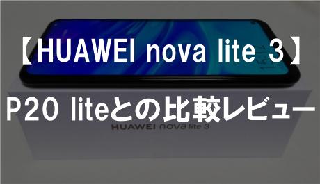 HUAWEI nova lite 3をレビュー!P20 liteと比較してみた