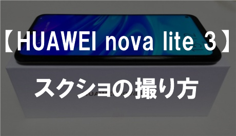 【HUAWEI nova lite 3】スクリーンショットの撮り方!保存先も解説!