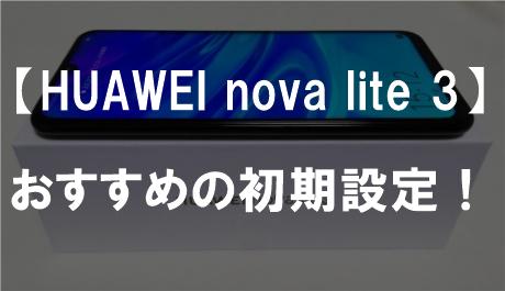 【HUAWEI nova lite 3】初期設定のおすすめ12項目!