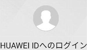 HUAWEI IDとは?必要性と登録するメリットを解説!