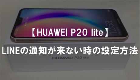 【HUAWEI P20 lite】LINEの通知が来ない時の設定方法