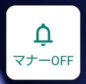 【AQUOS sense3】マナーモードの簡単な設定方法とステータスバーの表示